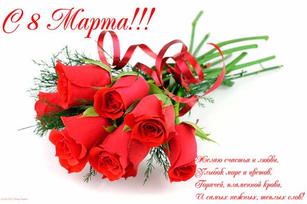 Поздравления женщинам с 8 марта