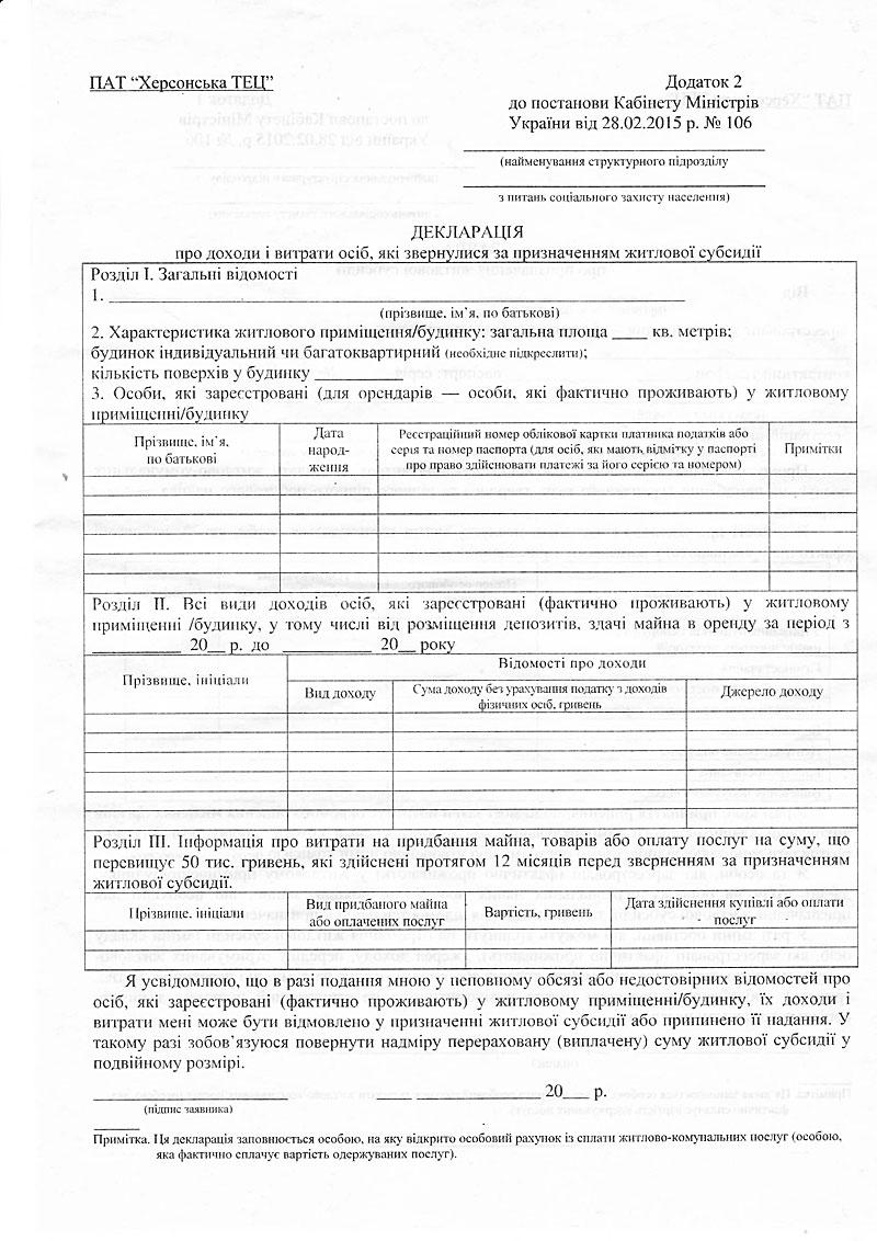 Декларация про доходы и расходы для назначения жилищной субсидии