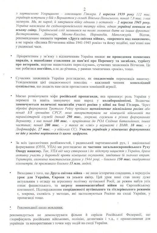 Секретные инструкции Киева для СМИ к 9 Мая: УПА – борцы с нацизмом