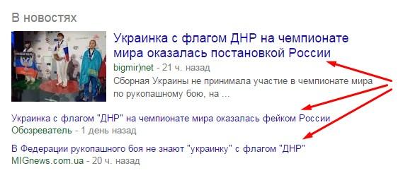 Кто-то сомневался, что кремлевские СМИ растиражировали очередной фейк?