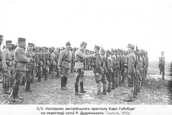 Наследник австрийского престола Карл Габсбург на смотре сотни Украинских сечевых стрельцов
