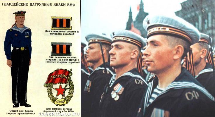 Советские морские гвардейцы на параде Победы, 1945г.
