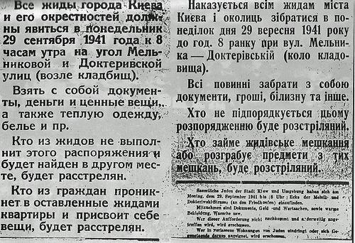 Воззвание к жидам города Киева