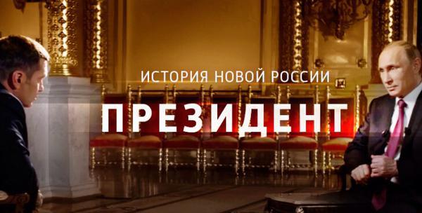«Президент» документальный фильм про Владимира Путина