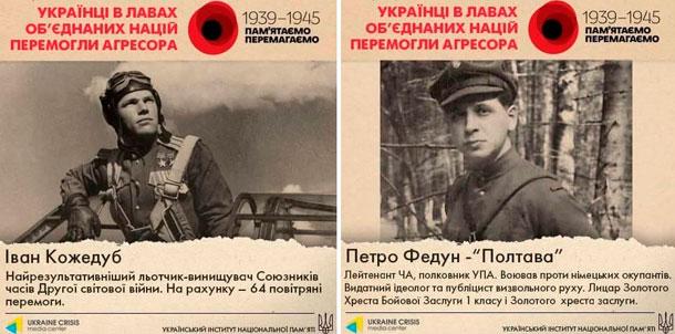 Украинская социальная реклама к 9 мая