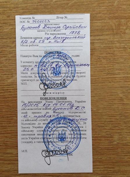 Булатов получил повестку