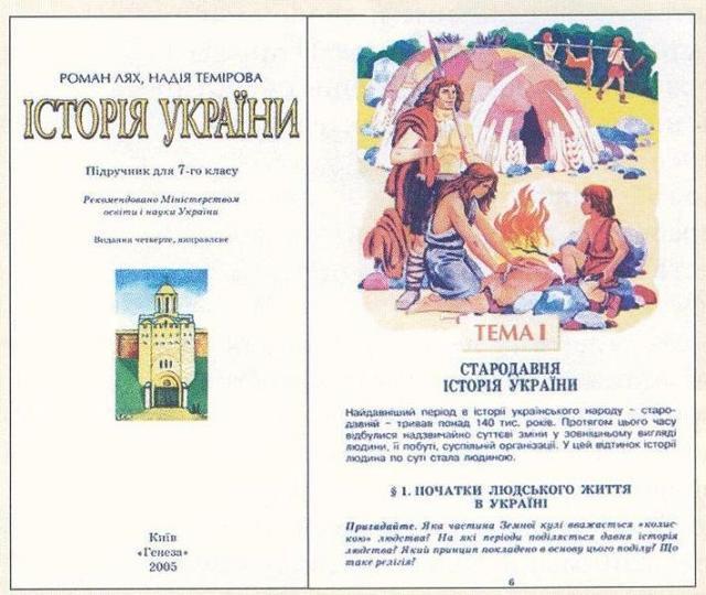 Учебник. История Украины 7 класс. Лях Р.Д.,Темирова Н.Р.