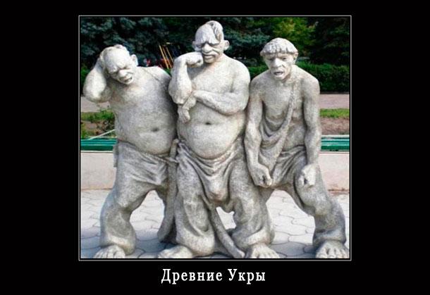 Древние украинцы