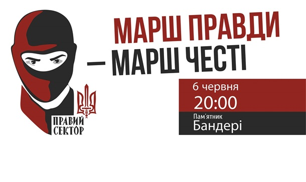 Митинг Правого-Сектора против Поршенко во Львове (видео)