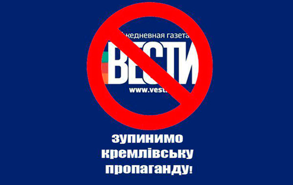 В Киеве заблокирован медиахолдинг ВЕСТИ