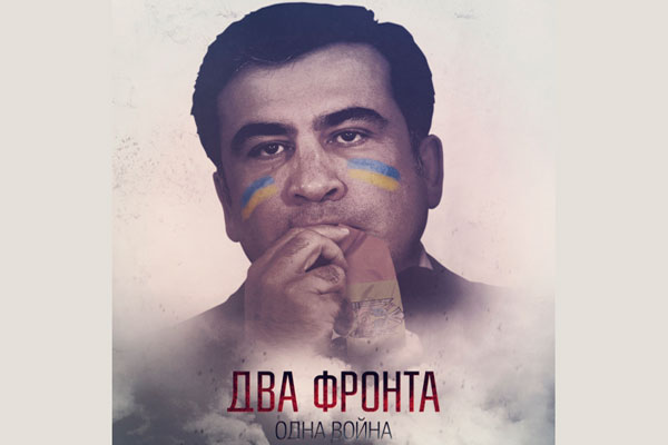 О ситуации в Приднестровье и зачем понадобился Саакашвили