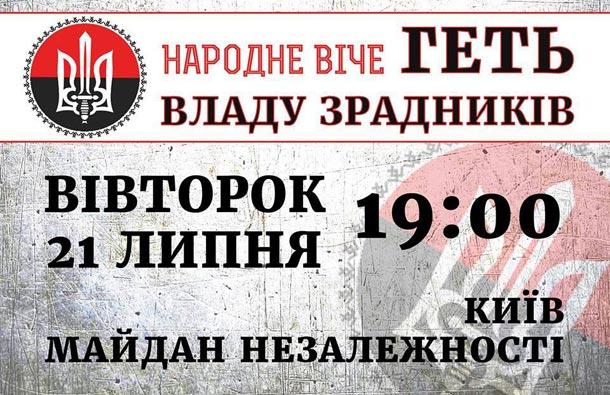 Киев, Правый Сектор, вече на майдане 21 июля