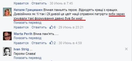 Украинские фашисты в социальных сетях