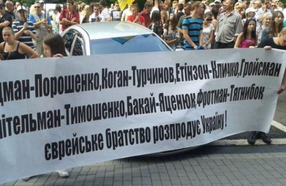 Во Львове провели митинг против евреев во власти