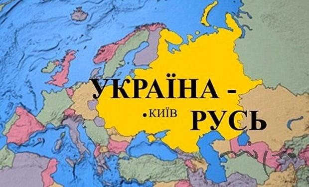 В Украине предлагают переиминовать страну в Украина-Русь