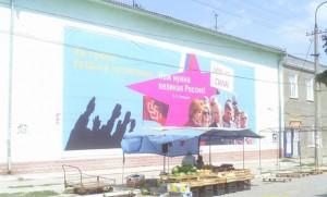 """Скандальный плакат с Путиным и """"зигами"""" в Крыму"""